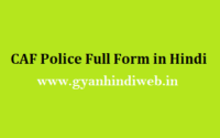 CAF-Police-Full-Form-in-Hindi