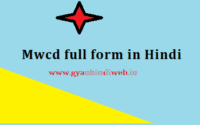 Mwcd-full-form-in-Hindi