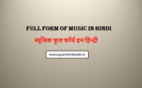 Full-form-of-music-in-Hindi