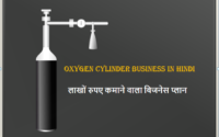 Oxygen-Cylinder-Business-in-Hindi