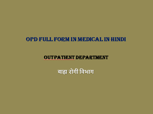 OPD-Full-Form-in-Medical-in-Hindi