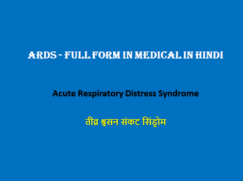 ARDS-Full-Form-in-Medical-in-Hindi-1.png
