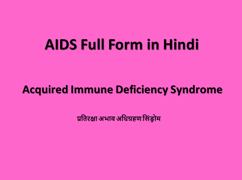 aids-full-form-in-hindi-1
