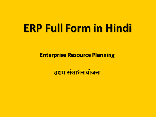 erp-full-form-in-hindi-1