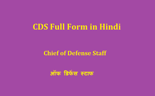 CDS-Full-Form-in-Hindi-1.png