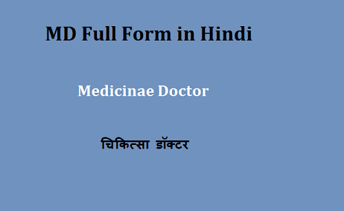 MD-Full-form-in-hindi-1