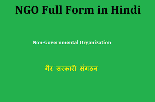 ngo-full-form-in-hindi-1.png
